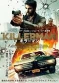 リアム・ヘムズワース主演、『ジョン・ウィック』製作陣が放つ『KILLERMAN』未体験ゾーンで上映