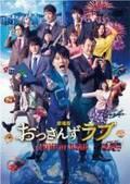 田中圭出演『劇場版おっさんずラブ』地上波初登場、連ドラ再放送も