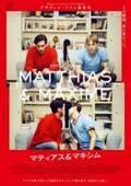 グザヴィエ・ドラン、一度のキスから想い溢れ出す『マティアス&マキシム』予告編
