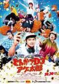 北村匠海出演『とんかつDJアゲ太郎』10月30日公開決定! 主題歌はブルーノ・マーズ