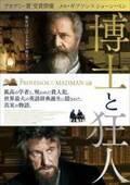 メル・ギブソン&ショーン・ペン、2人の異端の天才とらえた『博士と狂人』ポスター解禁