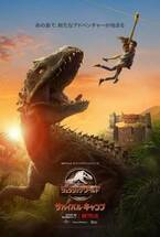 Netflixアニメ「ジュラシック・ワールド」配信! 恐竜が襲いかかる予告編到着