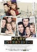 フランス映画『PLAY』新公開日決定、小野賢章ナレ予告公開