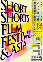 「SSFF & ASIA 2020」オンライン会場拡充で開催、ポン・ジュノ監督作など上映
