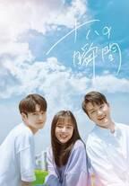 「Wanna One」出身オン・ソンウ主演ラブストーリー「十八の瞬間」10月リリース