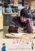 『あゝ、荒野』ヤン・イクチュン、東京国際映画祭上映の待望作『詩人の恋』11月公開