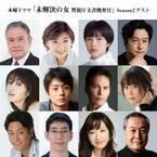 市原隼人&伊藤健太郎&高梨臨「未解決の女」S2ゲスト出演