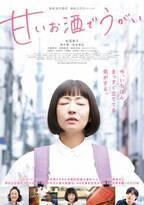 松雪泰子主演『甘いお酒でうがい』新公開日決定「いよいよやってきます」