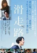 水川あさみ&浅香航大ら出演、歌集モチーフの映画『滑走路』予告編公開