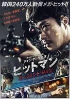 クォン・サンウ、家族のために戦う! 実写&アニメが交差する『ヒットマン』予告
