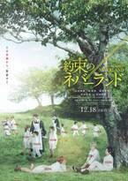 浜辺美波&北川景子らが登場!実写『約束のネバーランド』特報映像