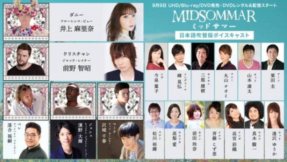 井上麻里奈&前野智昭らが吹き替える『ミッドサマー』吹替映像到着 ...