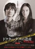綾野剛&北川景子が連続猟奇殺人犯を追う『ドクター・デスの遺産』ビジュアル公開