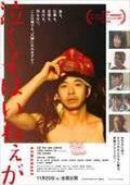 仲野太賀主演、ナマハゲ映画『泣く子はいねぇが』特報映像公開