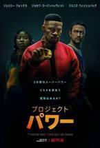 ジョセフ・G=レヴィット、全身が硬化!? Netflix映画『プロジェクト・パワー』本編映像