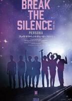 「BTS」秘めた想い語る音楽ドキュメンタリー映画『BREAK THE SILENCE: THE MOVIE』予告編