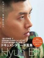 「愛の不時着」ヒョンビンの海兵隊生活に密着した写真集、新訳で復刊