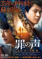 小栗旬×星野源共演『罪の声』10月30日公開! 主題歌はUru