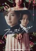芳根京子、北川景子に「動機はそちらで見つけて」挑発的な台詞放つ『ファーストラヴ』特報