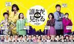 夏木マリ&松岡茉優&小日向文世、香取慎吾主演「誰かが、見ている」に登場!