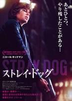 """ニコール・キッドマン、""""野良犬""""と化した気迫溢れる姿披露『ストレイ・ドッグ』予告"""
