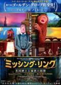 """英国紳士と""""生きた化石""""コンビの冒険物語『ミッシング・リンク』11月公開"""