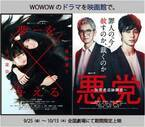 小松菜奈&菊地凛子出演「夢を与える」、瀬々敬久監督「悪党」ドラマW作品が劇場で上映