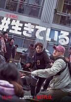 ユ・アイン×パク・シネ共演、韓国ゾンビムービー『#生きている』本編映像
