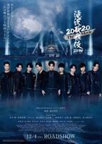 Snow Man主演『滝沢歌舞伎』12.4公開、ロケや新曲初披露も