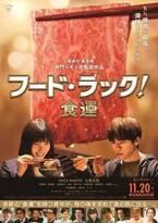 NAOTO×土屋太鳳『フード・ラック!食運』肉汁滴るポスター完成、主題歌はケツメイシ