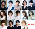 村上虹郎&町田啓太&三吉彩花ら、Netflix「今際の国のアリス」豪華14名のキャスト決定