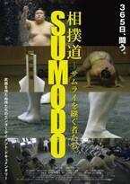 大相撲のドキュメンタリー映画、遠藤憲一ナレ入り予告到着