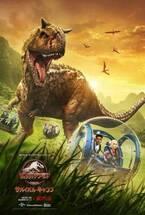 アニメ「ジュラシック・ワールド」予告公開、イマドキ少年少女vs恐竜の究極サバイバル!?