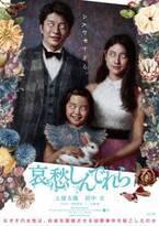 土屋太鳳&田中圭&COCO、瞳のない不穏すぎる一家の肖像画…『哀愁しんでれら』ポスター