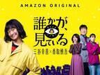 香取慎吾×三谷幸喜「誰かが、見ている」世界進出へ!YouTube LIVE試写会も開催