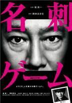 堤真一×岡田将生、WOWOWドラマW「名刺ゲーム」劇場で1週間限定上映決定!