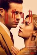 リリー・ジェームズ&アーミー・ハマーで名作心理サスペンス映画化『レベッカ』10月配信