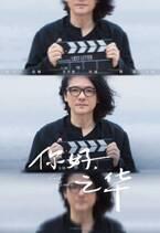 岩井俊二監督がピアノ伴奏する主題歌MV公開『チィファの手紙』中国版ポスターも