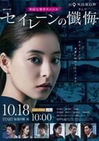 新木優子が訴えかける…「セイレーンの懺悔」ポスター公開