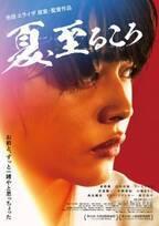 池田エライザ初監督映画『夏、至るころ』12月公開「皆様にお届けできる日が楽しみ」