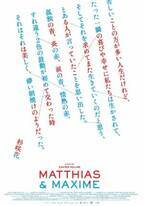 千葉雄大&杉咲花、情景が浮かんでくるポエムポスター完成『マティアス&マキシム』
