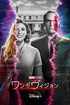 マーベル最新ドラマ「ワンダヴィジョン」予告編初公開、年末に日米同時配信