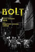 完成まで7年…永瀬正敏×林海象監督で原発事故に翻弄される男描く『BOLT』予告編