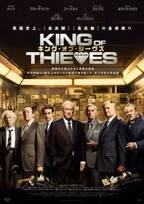 マイケル・ケイン主演、衝撃の窃盗劇の実話が映画化『キング・オブ・シーヴズ』