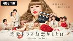 JO1の新レギュラー番組も!「ドラ恋」「17.3」…秋の夜長も熱いABEMA10月ラインアップ
