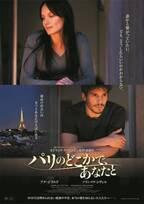 最注目フランス俳優フランソワ・シヴィル最新作『パリのどこかで、あなたと』12月公開
