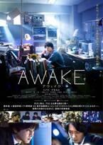 吉沢亮、AI将棋プログラミングに静かな情熱燃やす『AWAKE』ポスター解禁