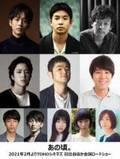 仲野太賀&若葉竜也らオタク演じる、松坂桃李主演『あの頃。』キャスト発表