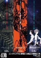 """『ヱヴァンゲリヲン新劇場版』3作が""""4D上映""""決定!"""