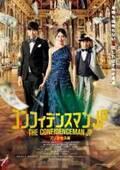 『コンフィデンスマンJP プリンセス編』BD&DVDリリース決定! 長澤まさみ「特典映像も含め、全てが見どころ」